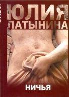 Латынина Ю.Л. - Ничья' обложка книги