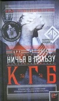 Ничья в пользу КГБ. Шпионская история Грачев