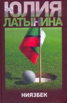 Латынина Ю.Л. - Ниязбек' обложка книги