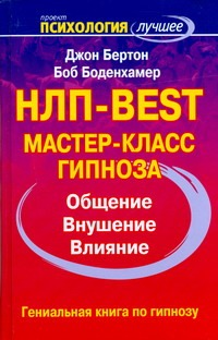 Бертон Джон - НЛП - BEST. Мастер-класс гипноза обложка книги