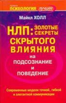 Холл М. - НЛП: золотые секреты влияния на подсознание и поведение' обложка книги