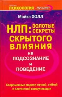 Холл М. - НЛП: золотые секреты влияния на подсознание и поведение обложка книги
