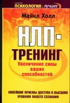 Холл М. - НЛП-тренинг. Увеличение силы ваших способностей' обложка книги