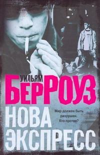 Нова Экспресс Берроуз У.