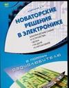 Кашкаров А.П. - Новаторские решения в электронике' обложка книги