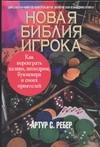 Ребер А.С. - Новая библия игрока' обложка книги