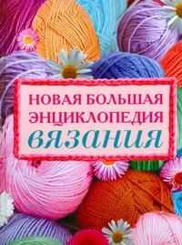 Вязание(У)