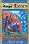 Джордан Р. - Новая весна обложка книги