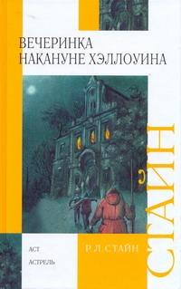 Стайн Р.Л. - Новая девочка; Вечеринка накануне Хэллоуина обложка книги