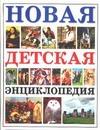 Новая детская энциклопедия Яковлев Л.В.