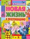 Новая жизнь в Простоквашино Успенский Э.Н.
