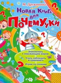 Новая книга для Почемучки Дружинина М.В.