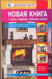Новая книга о печах, каминах, уличных очагах Рыженко В.И.