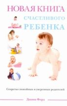 Форд Д. - Новая книга счастливого ребенка' обложка книги