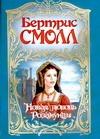 Новая любовь Розамунды Смолл Б.