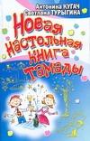 Кугач А.Н. - Новая настольная книга тамады обложка книги
