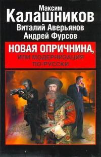 Новая опричнина, или Модернизация по-русски Калашников М.
