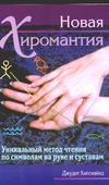 Хипскайнд Д. - Новая хиромантия' обложка книги