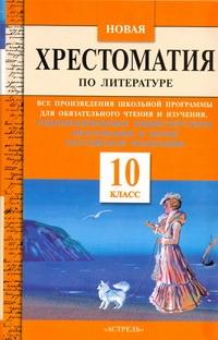 Новая хрестоматия по литературе. 10 класс Мандрик Е.В.