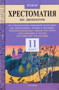 Новая хрестоматия по литературе. 11 класс Фадеева Т.М.