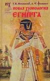 Новая хронология Египта Фоменко А.Т.