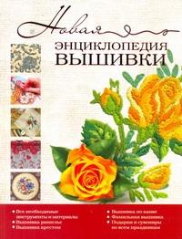 Новая энциклопедия вышивки