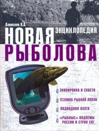 Новая энциклопедия рыболова Алексеев В.А.