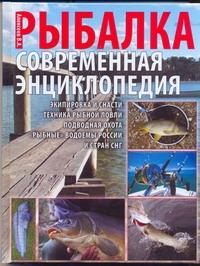 Алексеев В.А. - Новая энциклопедия рыболова.Рыбалка обложка книги
