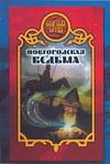 Иволгина Д. - Новгородская ведьма' обложка книги