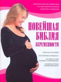 Новейшая библия беременности Динз Э.