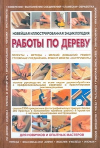 Новейшая иллюстрированная энциклопедия: работы по дереву Корбетт Стивен