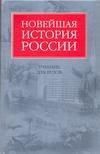 Шестаков В.А. - Новейшая история России' обложка книги