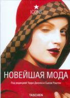 Джонса Терри - Новейшая мода' обложка книги