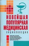 Новейшая популярная медицинская энциклопедия - фото 1