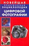 Милчев М.Н. - Новейшая практическая энциклопедия цифровой фотографии' обложка книги