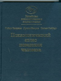 Новейшая психологическая энциклопедия.Законы и тайны поведения человека.