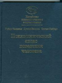 Новейшая психологическая энциклопедия.Законы и тайны поведения человека. Чалдини Роберт
