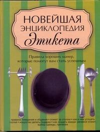 Новейшая энциклопедия  этикета Максименко О.И.