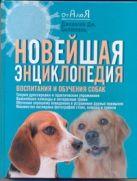 Билакевиц Д. - Новейшая энциклопедия воспитания и обучения собак' обложка книги