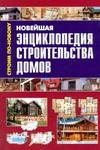 Новейшая энциклопедия строительства домов Рыженко В.И.