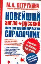 Петрухина М.А. - Новейший англо-русский лингвострановедческий справочник' обложка книги