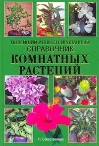 Севостьянова Н.Н. - Новейший иллюстрированный справочник комнатных растений обложка книги