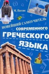 Новейший самоучитель современного греческого языка Патсис Михалис