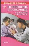 Рыженко В.И. - Новейший справочник домашней медсестры обложка книги