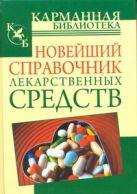 Петров В.Н. - Новейший справочник лекарственных средств' обложка книги