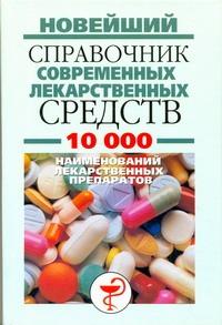 Новейший справочник современных лекарственных средств Адамчик М. В.