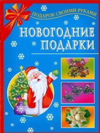 Данкевич Е.В. - Новогодние подарки обложка книги