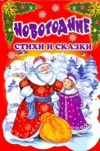 Новогодние стихи и сказки Данкова Р.