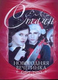 Стайн Р.Л. - Новогодняя вечеринка обложка книги