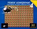 Новое измерение - 4 Резько И.В.